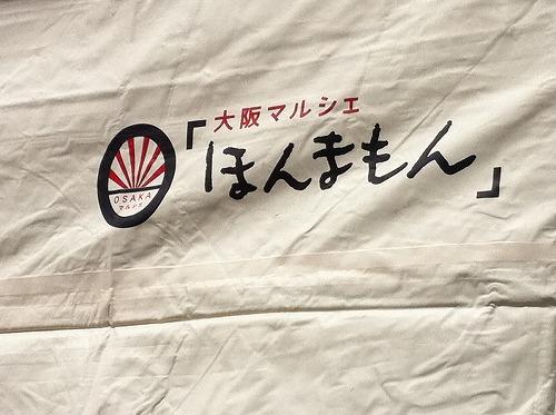 大阪マルシェ ほんまもん