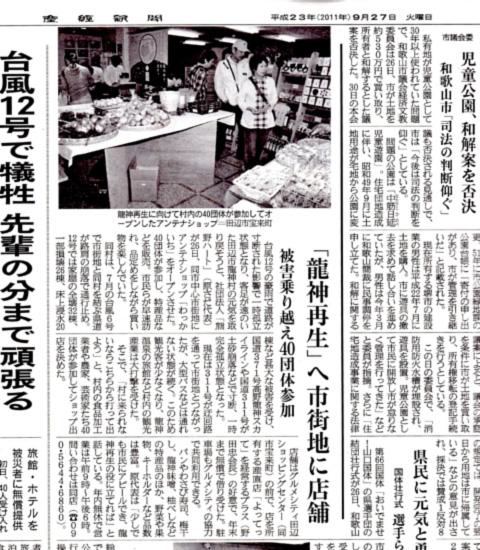 平成23年9月27日産経新聞和歌山欄