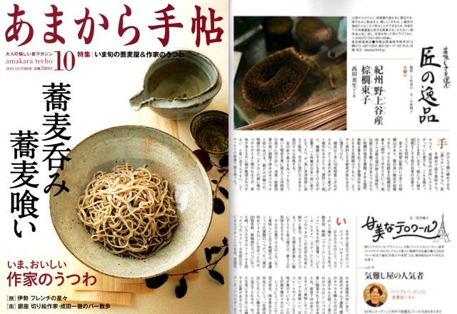 あまから手帖2011.10月号