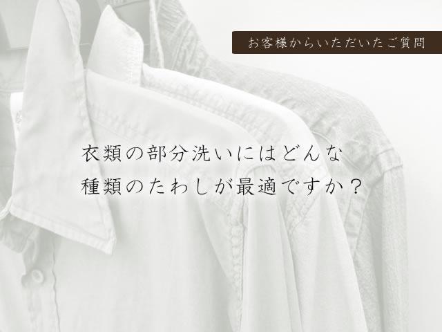 衣類の部分洗いにはどんな 種類のたわしが最適ですか?