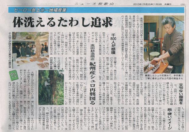 20130103ニュース和歌山blog