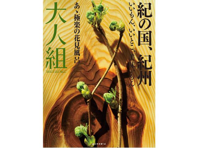 20130228otonagumi-blog